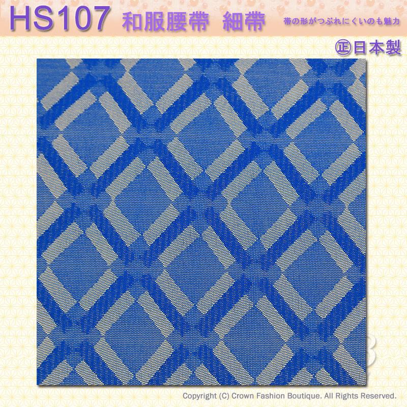 和服配件【番號HS107】細帶小袋帶棗紅色底藍底格菱紋雙色可用-日本舞踊㊣日本製3.jpg