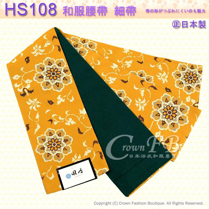 和服配件【番號HS108】細帶小袋帶土黃色底墨綠底格雙色可用-日本舞踊㊣日本製1.jpg