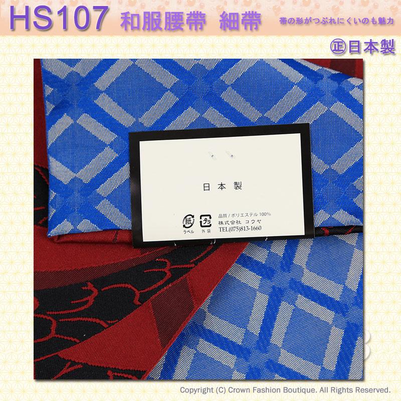和服配件【番號HS107】細帶小袋帶棗紅色底藍底格菱紋雙色可用-日本舞踊㊣日本製4.jpg