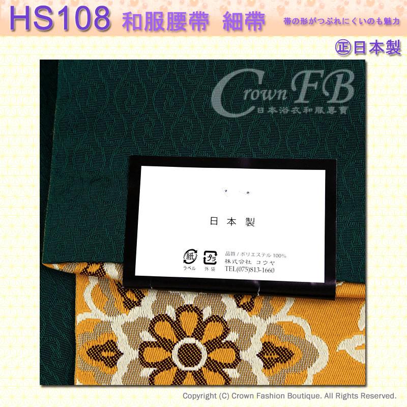 和服配件【番號HS108】細帶小袋帶土黃色底墨綠底格雙色可用-日本舞踊㊣日本製4.jpg