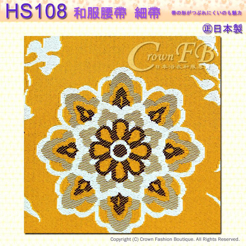 和服配件【番號HS108】細帶小袋帶土黃色底墨綠底格雙色可用-日本舞踊㊣日本製3.jpg