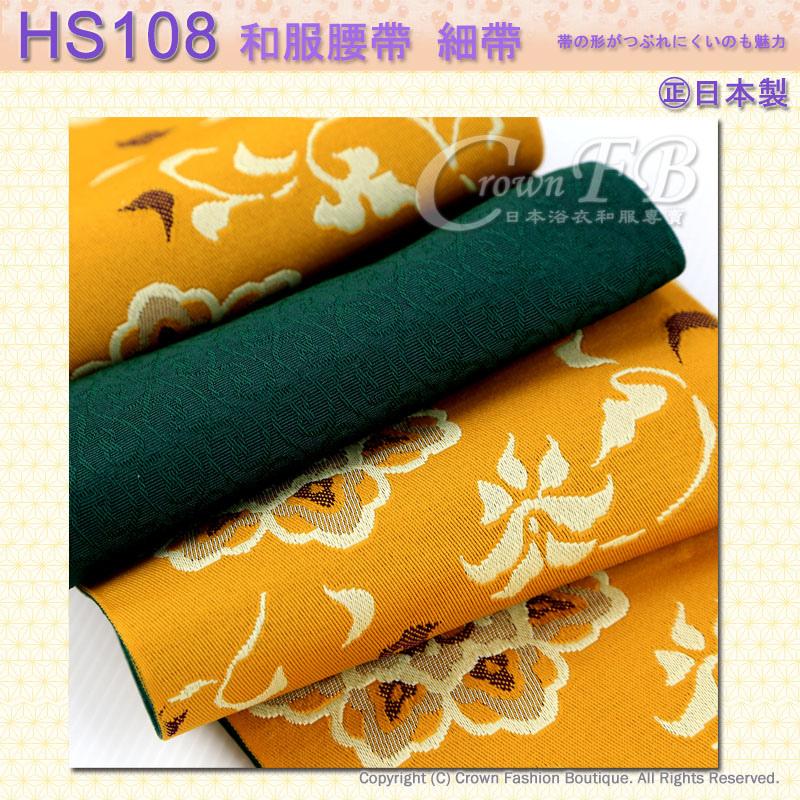 和服配件【番號HS108】細帶小袋帶土黃色底墨綠底格雙色可用-日本舞踊㊣日本製5.jpg