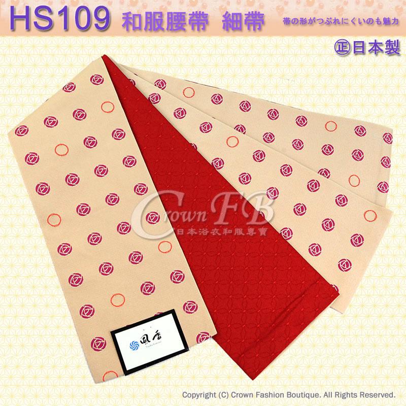 和服配件【番號HS109】細帶小袋帶米色底磚紅色雙色可用-日本舞踊㊣日本製1.jpg