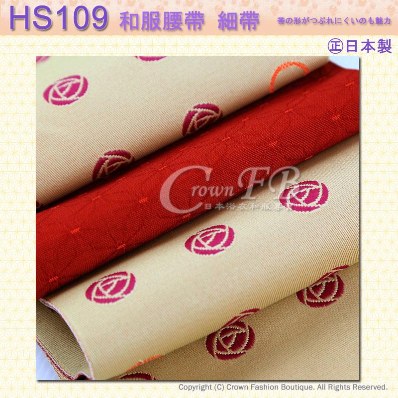和服配件【番號HS109】細帶小袋帶米色底磚紅色雙色可用-日本舞踊㊣日本製5.jpg