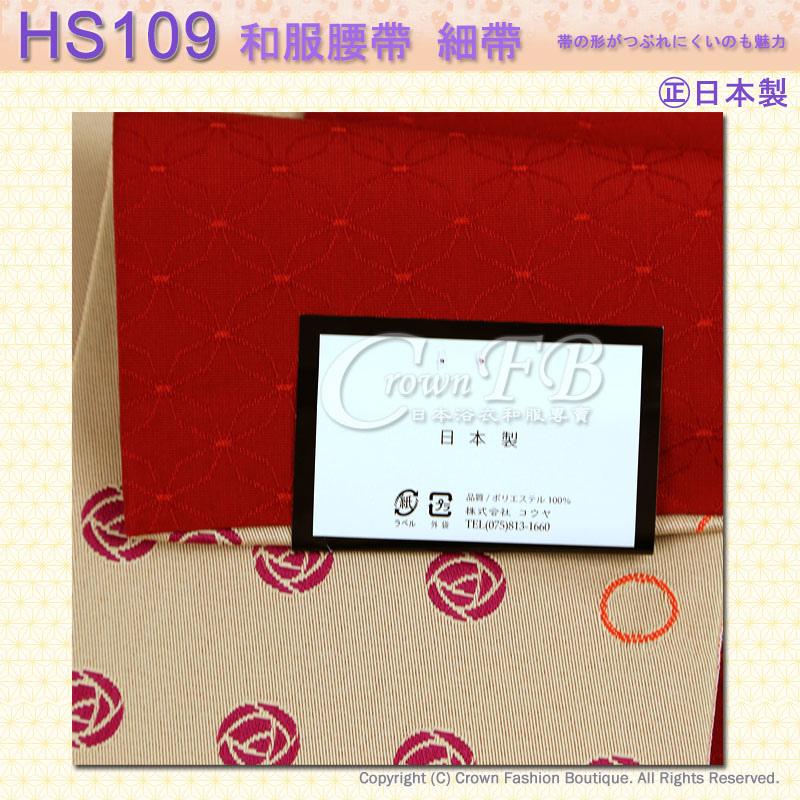 和服配件【番號HS109】細帶小袋帶米色底磚紅色雙色可用-日本舞踊㊣日本製4.jpg