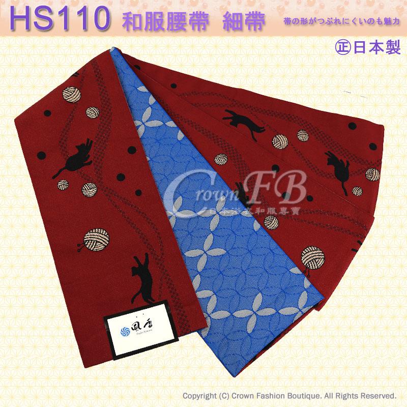 和服配件【番號HS110】細帶小袋帶酒紅色底藍色貓咪雙色可用-日本舞踊㊣日本製1.jpg