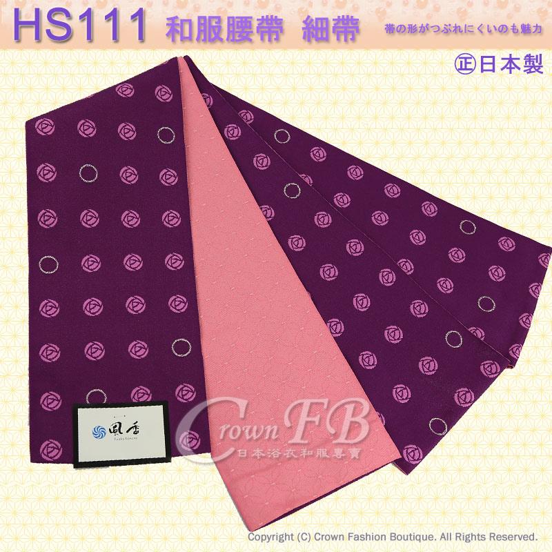 和服配件【番號HS111】細帶小袋帶紫紅色底蜜桃色貓咪雙色可用-日本舞踊㊣日本製1.jpg