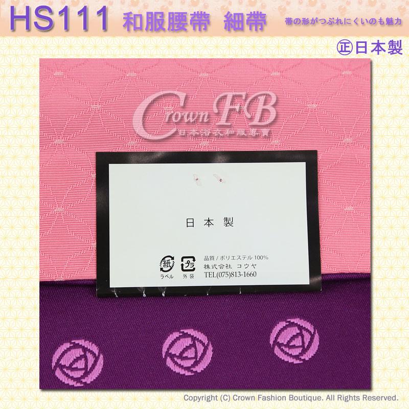 和服配件【番號HS111】細帶小袋帶紫紅色底蜜桃色貓咪雙色可用-日本舞踊㊣日本製4.jpg