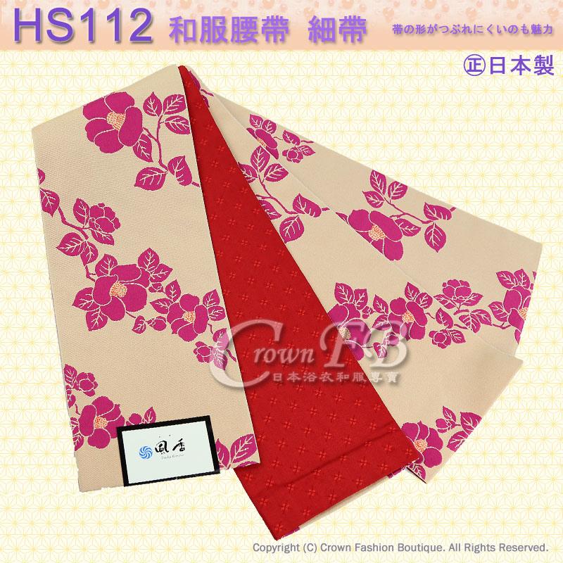 和服配件【番號HS112】細帶小袋帶米色底磚紅色花卉雙色可用-日本舞踊㊣日本製1.jpg