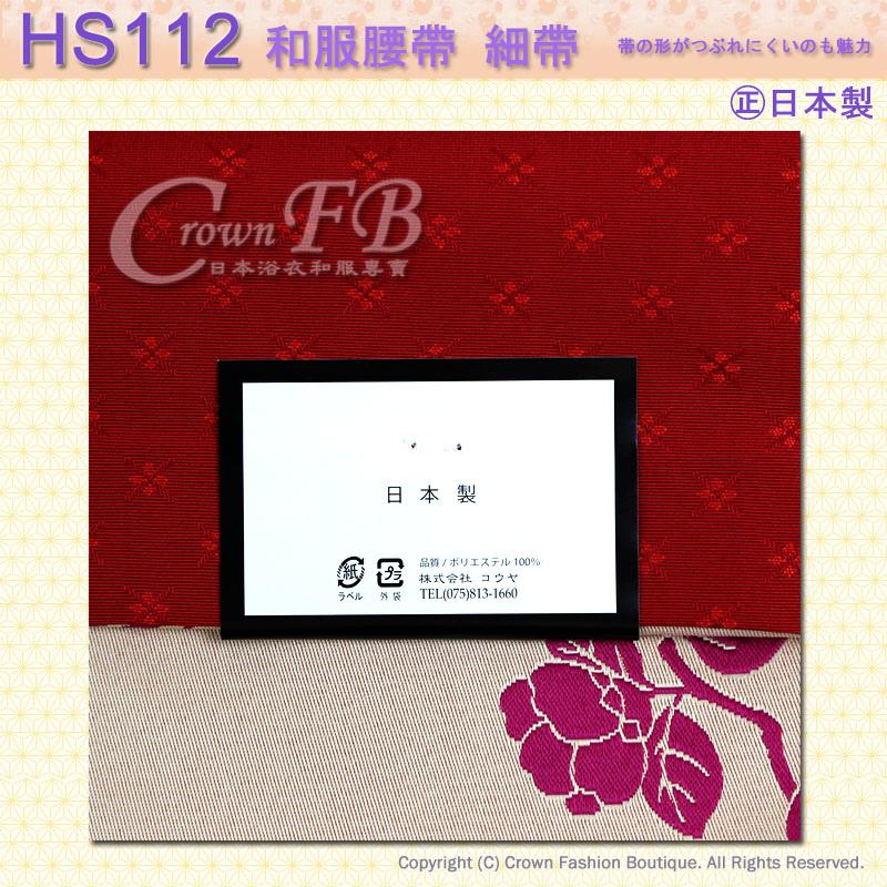 和服配件【番號HS112】細帶小袋帶米色底磚紅色花卉雙色可用-日本舞踊㊣日本製4.jpg