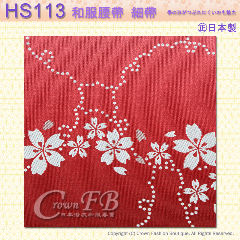 和服配件【番號HS113】細帶小袋帶紅色漸層底黑色櫻花雙色可用-日本舞踊㊣日本製3.jpg