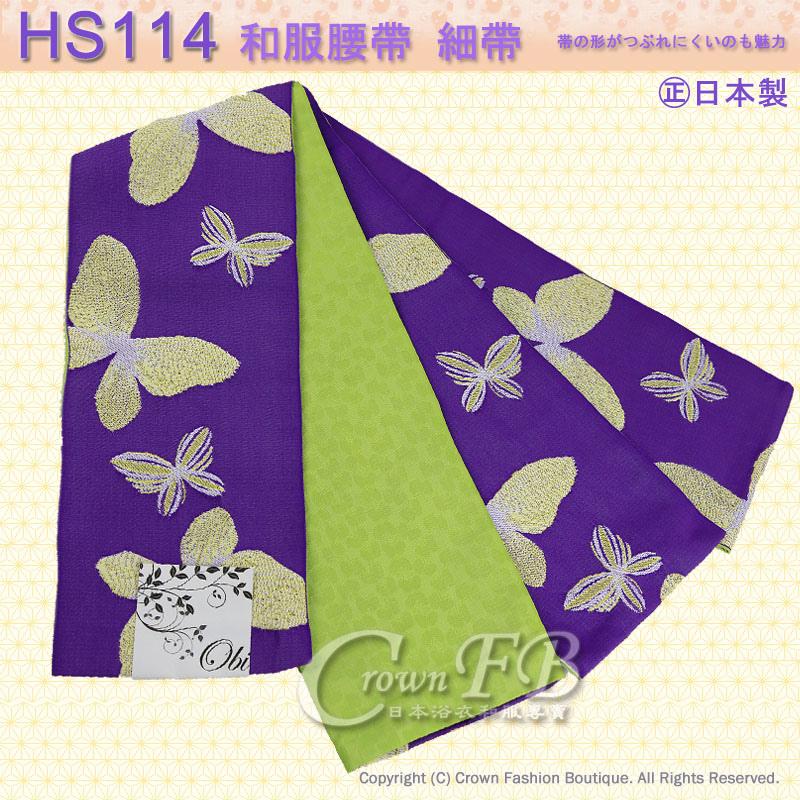 和服配件【番號HS114】細帶小袋帶紫色底嫩綠色蝴蝶雙色可用-日本舞踊㊣日本製1.jpg
