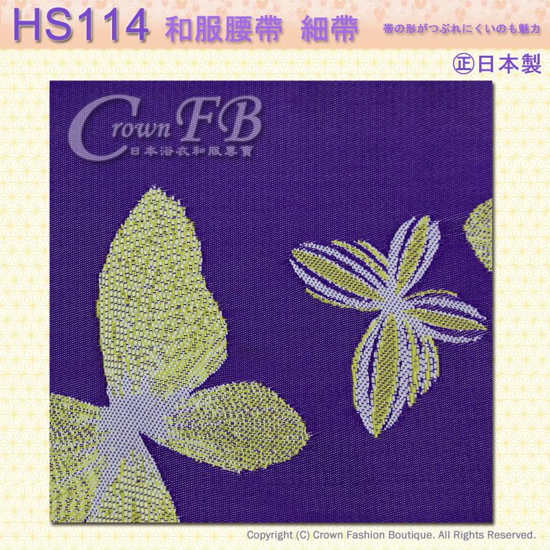 和服配件【番號HS114】細帶小袋帶紫色底嫩綠色蝴蝶雙色可用-日本舞踊㊣日本製3.jpg