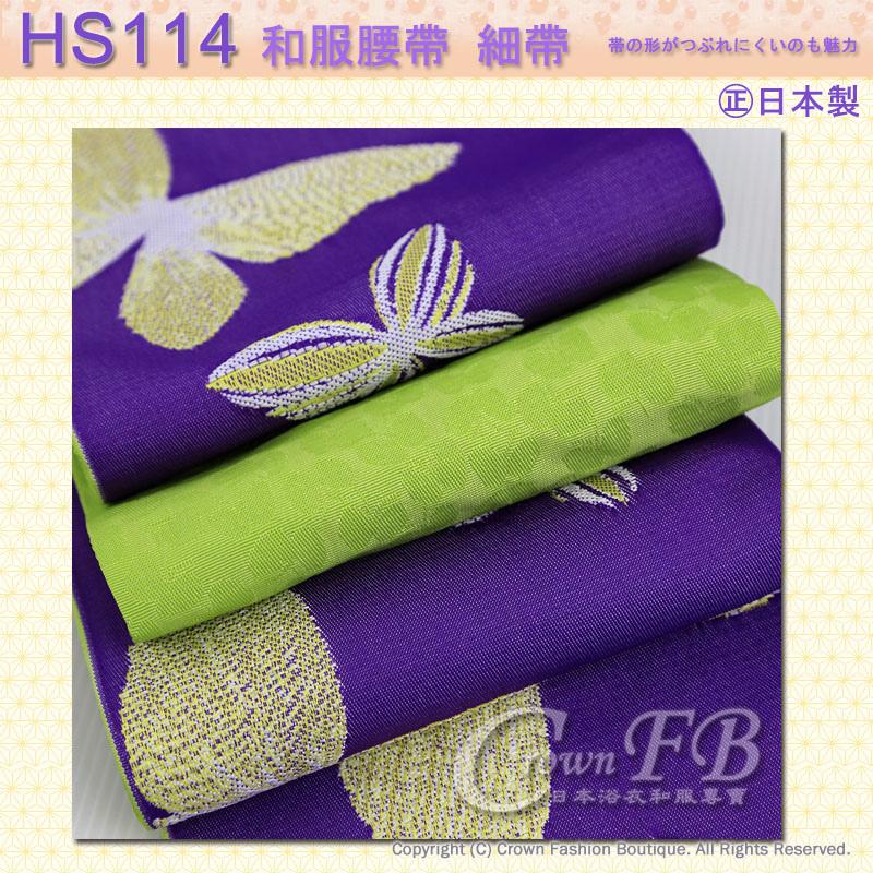 和服配件【番號HS114】細帶小袋帶紫色底嫩綠色蝴蝶雙色可用-日本舞踊㊣日本製5.jpg