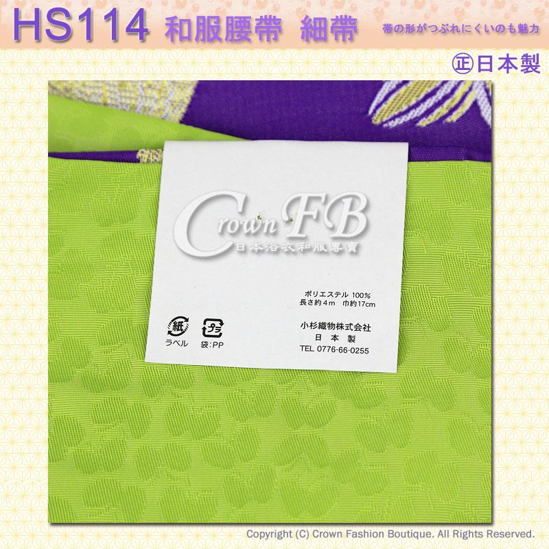 和服配件【番號HS114】細帶小袋帶紫色底嫩綠色蝴蝶雙色可用-日本舞踊㊣日本製4.jpg