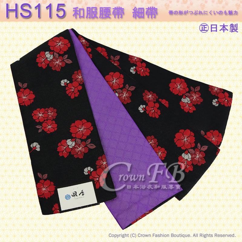 和服配件【番號HS115】細帶小袋帶黑色底紫色多重櫻花雙色可用-日本舞踊㊣日本製1.jpg