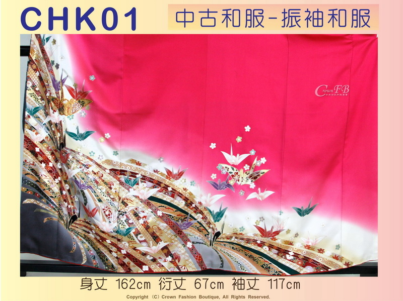 【番號CHK-01】中古和服~振袖和服~桃紅色紙鶴圖案~適合身高155~162cm 身丈162cm-3.jpg
