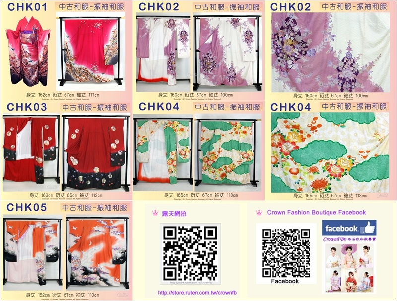 CHK01~05中古振袖和服.jpg