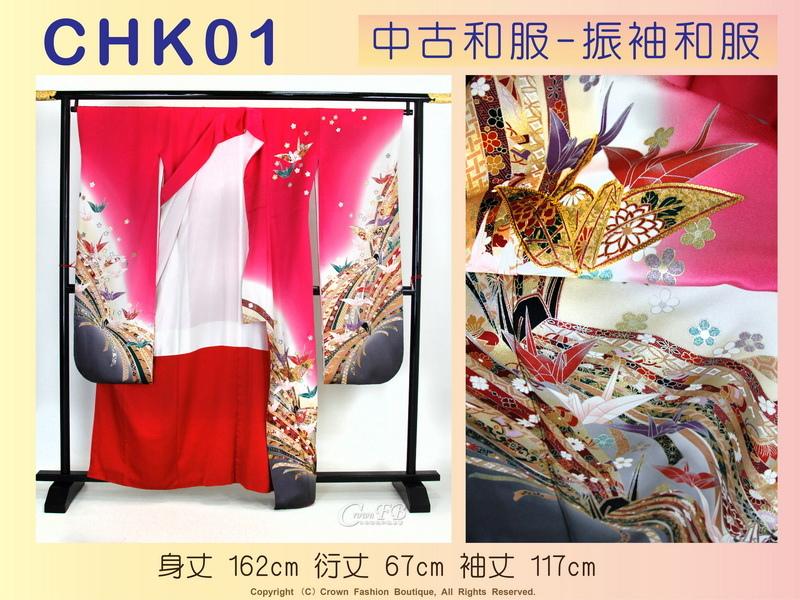 【番號CHK-01】中古和服~振袖和服~桃紅色紙鶴圖案~適合身高155~162cm 身丈162cm-2.jpg