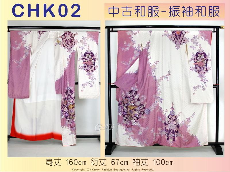 【番號CHK-02】中古和服~振袖和服~紫色花卉刺繡圖案~適合身高155~160cm 身丈160cm-1.jpg