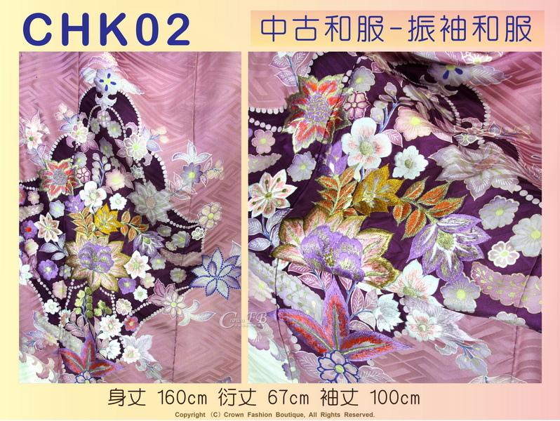 【番號CHK-02】中古和服~振袖和服~紫色花卉刺繡圖案~適合身高155~160cm 身丈160cm-2.jpg