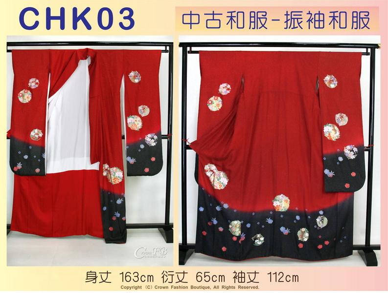 【番號CHK-03】中古和服~振袖和服~棗紅色花卉圖案~適合身高155~163cm 身丈163cm-1.jpg