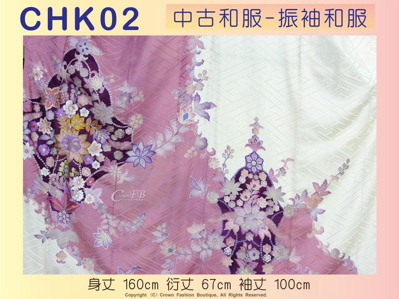 【番號CHK-02】中古和服~振袖和服~紫色花卉刺繡圖案~適合身高155~160cm 身丈160cm-3.jpg