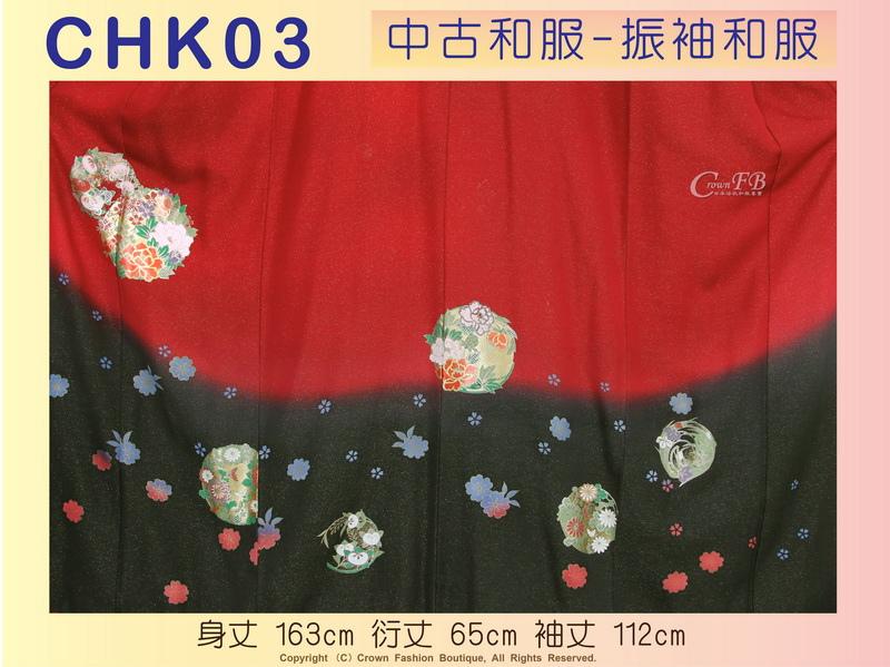 【番號CHK-03】中古和服~振袖和服~棗紅色花卉圖案~適合身高155~163cm 身丈163cm-3.jpg