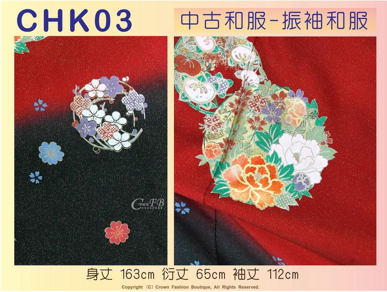 【番號CHK-03】中古和服~振袖和服~棗紅色花卉圖案~適合身高155~163cm 身丈163cm-2.jpg