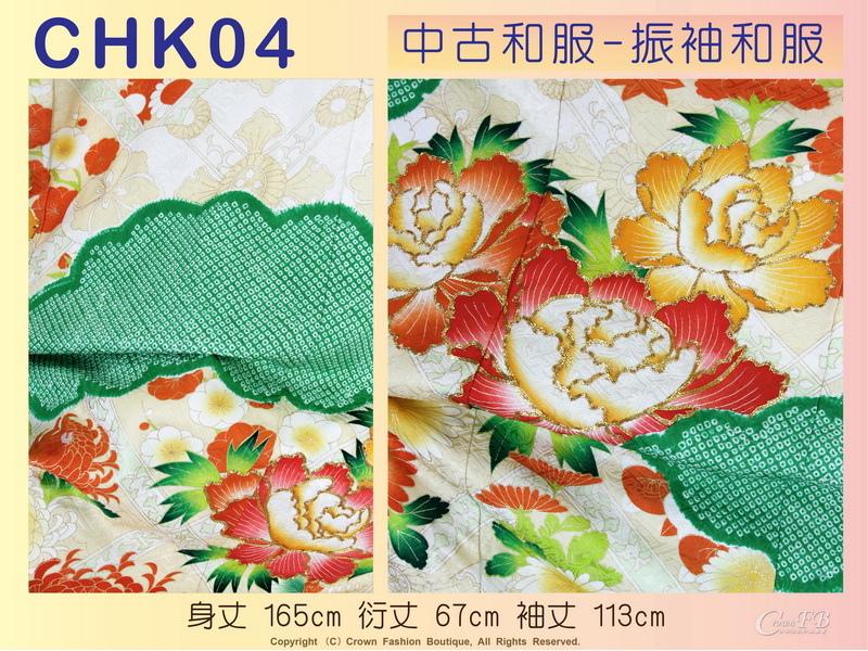 【番號CHK-04】中古和服~振袖和服~米黃色底花卉繡金蔥圖案~適合身高160~165cm 身丈165cm-2.jpg