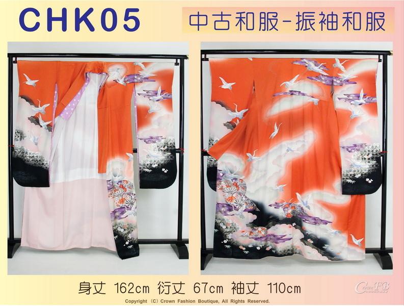 【番號CHK-05】中古和服~振袖和服~橘色底花卉%26;鶴圖案~適合身高155~162cm 身丈162cm-1.jpg