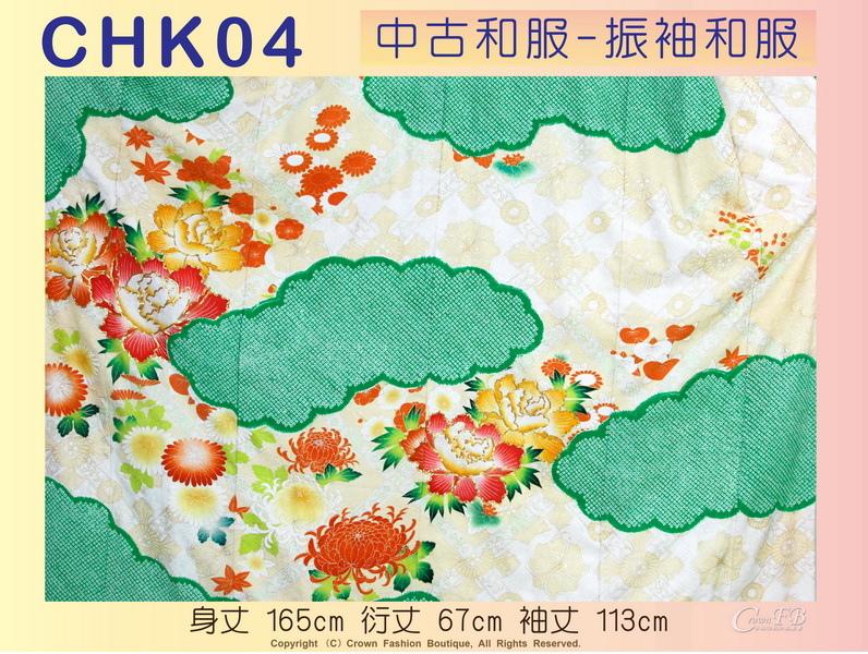 【番號CHK-04】中古和服~振袖和服~米黃色底花卉繡金蔥圖案~適合身高160~165cm 身丈165cm-3.jpg