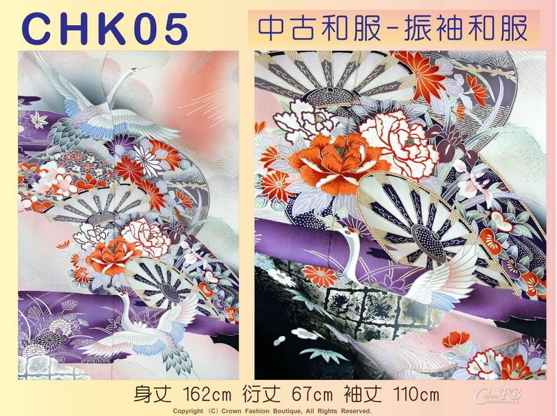 【番號CHK-05】中古和服~振袖和服~橘色底花卉%26;鶴圖案~適合身高155~162cm 身丈162cm-2.jpg