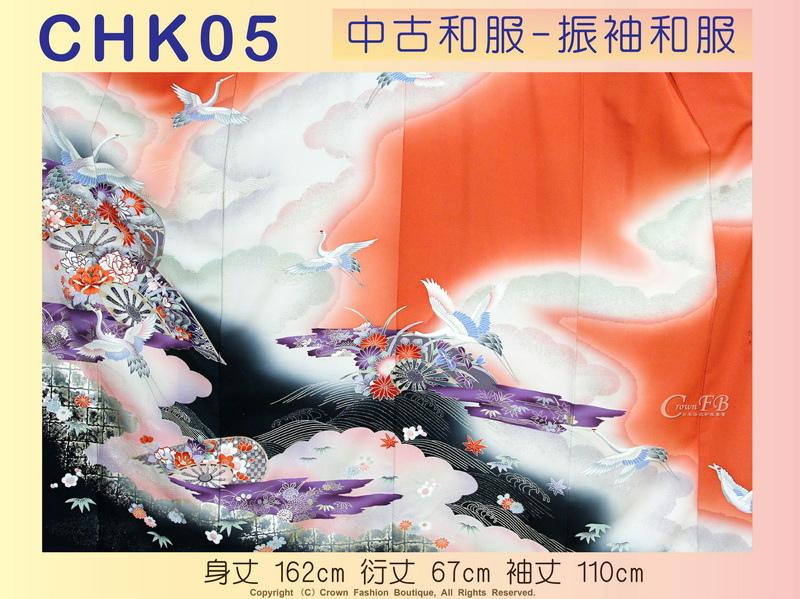 【番號CHK-05】中古和服~振袖和服~橘色底花卉%26;鶴圖案~適合身高155~162cm 身丈162cm-3.jpg