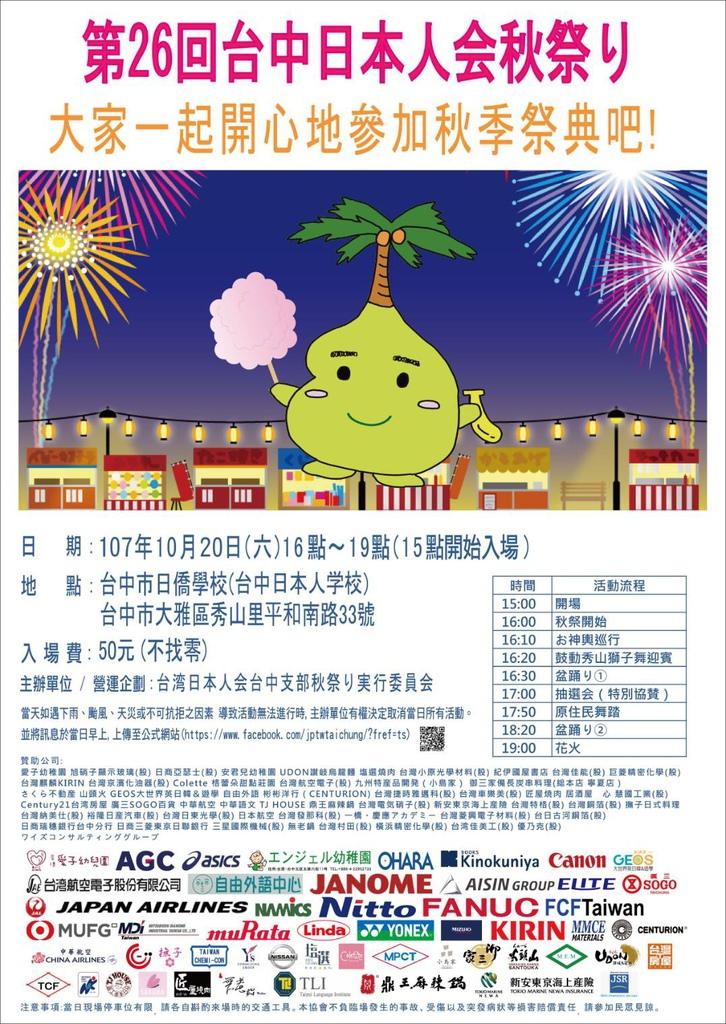 2018%2F10%2F20 秋祭り活動通知海報