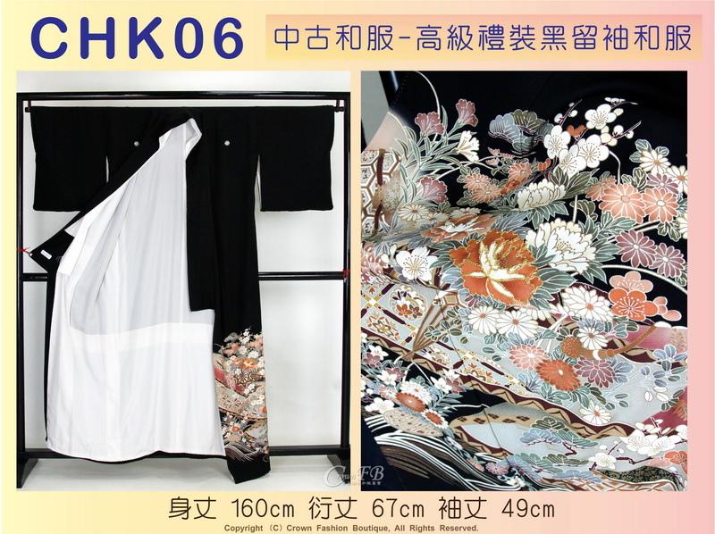 【番號CHK-06】中古和服~高級禮裝黑留袖和服~花卉圖案~適合身高155~160cm 身丈160cm-2.jpg