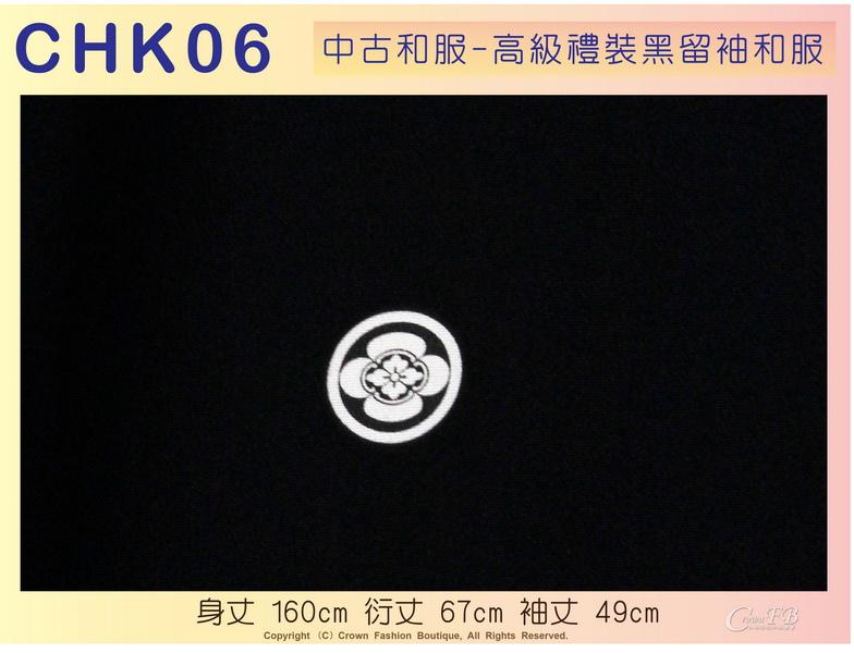 【番號CHK-06】中古和服~高級禮裝黑留袖和服~花卉圖案~適合身高155~160cm 身丈160cm-4.jpg