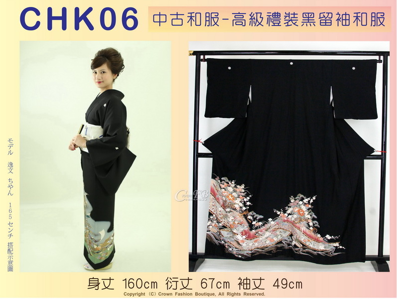 【番號CHK-06】中古和服~高級禮裝黑留袖和服~花卉圖案~適合身高155~160cm 身丈160cm-1.jpg