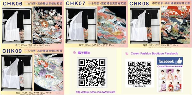 CHK06~9黑留袖和服.jpg