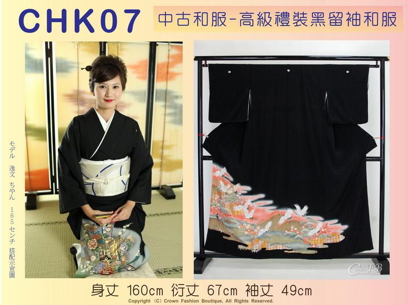 【番號CHK-07】中古和服~高級禮裝黑留袖和服~鶴圖案~適合身高155~160cm 身丈160cm-1.jpg
