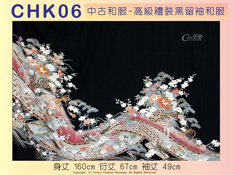 【番號CHK-06】中古和服~高級禮裝黑留袖和服~花卉圖案~適合身高155~160cm 身丈160cm-3.jpg