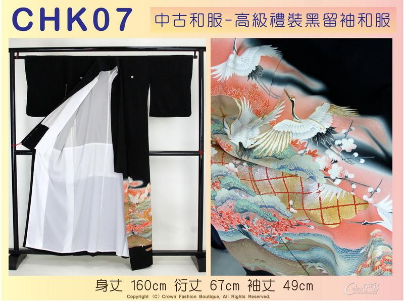 【番號CHK-07】中古和服~高級禮裝黑留袖和服~鶴圖案~適合身高155~160cm 身丈160cm-2.jpg