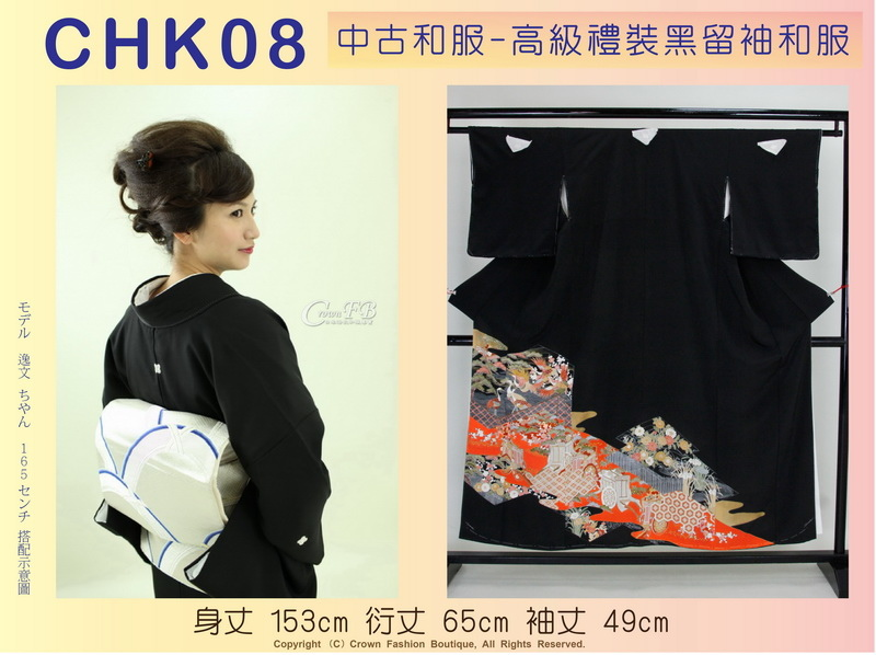 【番號CHK-08】中古和服~高級禮裝黑留袖和服~鶴刺繡圖案~適合身高145~155cm 身丈155cm-1.jpg