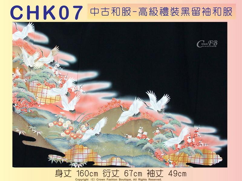 【番號CHK-07】中古和服~高級禮裝黑留袖和服~鶴圖案~適合身高155~160cm 身丈160cm-3.jpg