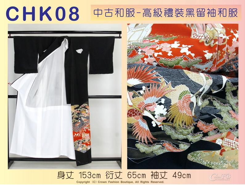 【番號CHK-08】中古和服~高級禮裝黑留袖和服~鶴刺繡圖案~適合身高145~155cm 身丈155cm-2.jpg