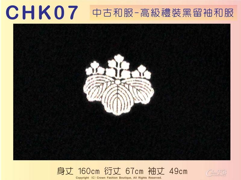 【番號CHK-07】中古和服~高級禮裝黑留袖和服~鶴圖案~適合身高155~160cm 身丈160cm-4.jpg