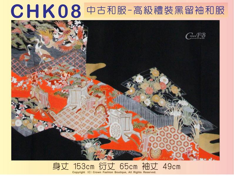 【番號CHK-08】中古和服~高級禮裝黑留袖和服~鶴刺繡圖案~適合身高145~155cm 身丈155cm-3.jpg