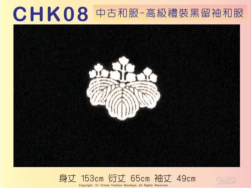 【番號CHK-08】中古和服~高級禮裝黑留袖和服~鶴刺繡圖案~適合身高145~155cm 身丈155cm-4.jpg