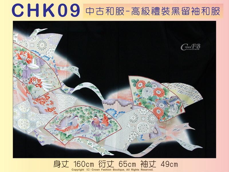 【番號CHK-09】中古和服~高級禮裝黑留袖和服~鳳%26;鴛鴦刺繡圖案~適合身高155~160cm 身丈160cm-3.jpg