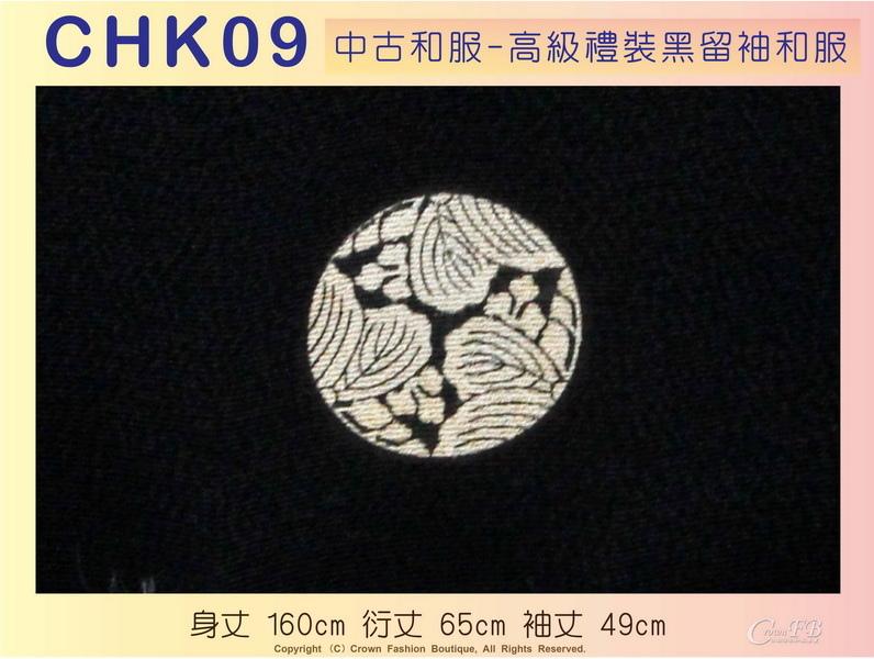 【番號CHK-09】中古和服~高級禮裝黑留袖和服~鳳%26;鴛鴦刺繡圖案~適合身高155~160cm 身丈160cm-4.jpg